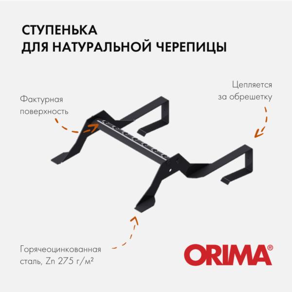 ступенька для натуральной черепицы orima