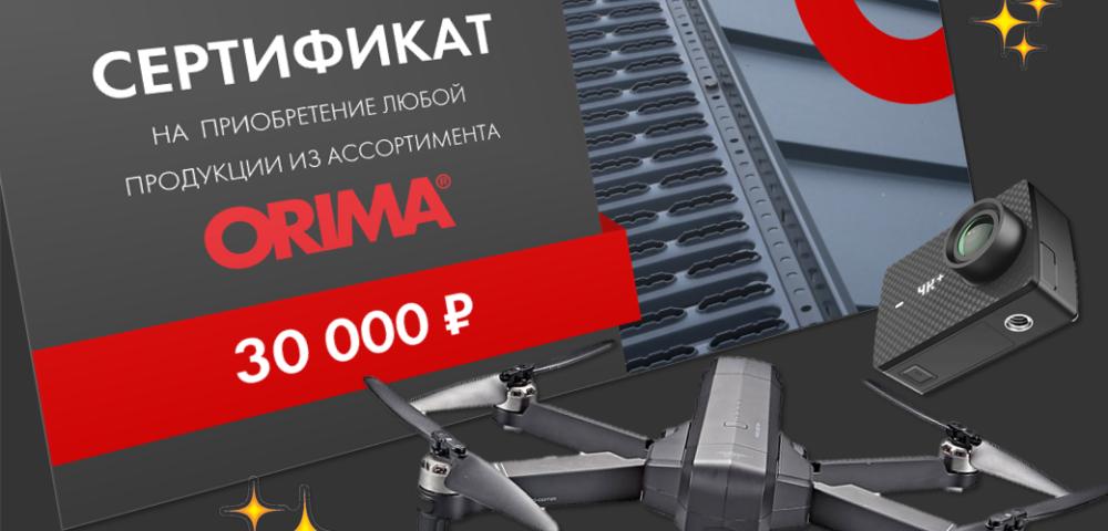 ORIMA - спонсор конкурса Кровля 2020